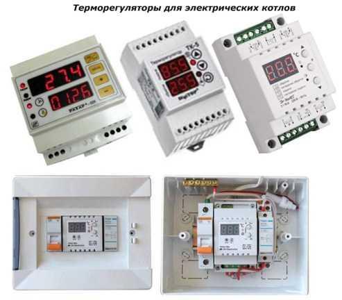 Види терморегуляторів