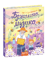 Дитяча книга Бджолина музика