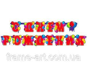 Гирлянда С Днем Рождения с шариками 17-6