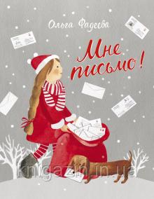 Книга Ольга Фадеева: Мне письмо! Новогодние приключения в Великом Устюге