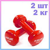 Гантели для фитнеса с виниловым покрытием (2 шт по 2 кг)