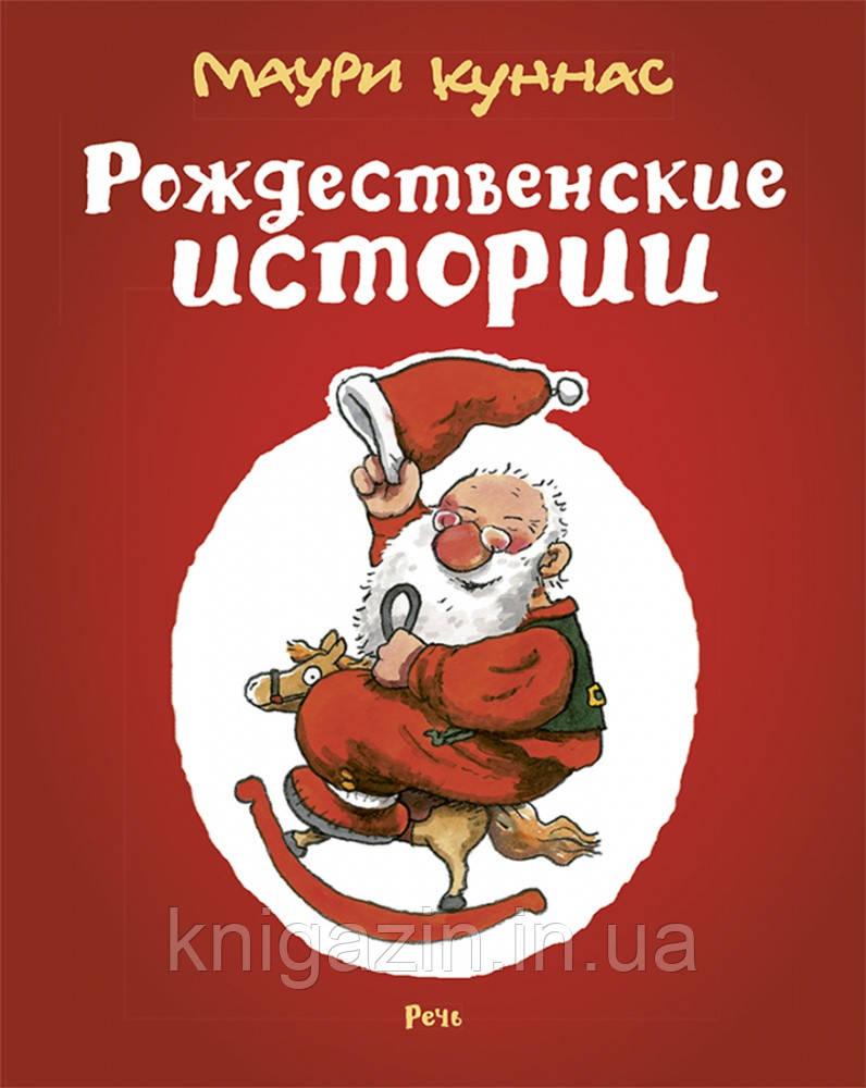 Книга Маури Куннас: Рождественские истории. Сборник