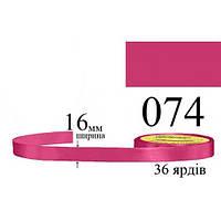 Лента атласная 16мм 33м, 074 Розового цикламена, темный