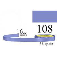 Лента атласная 16мм 33м, 108 Сине-фиолетовый, средне темный