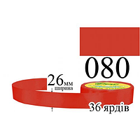 Лента атласная 26мм 33м, 080 Коралловокрасный, темный