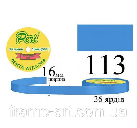 Лента атласная 16мм 33м, 113 Голубой, средний