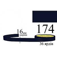 Лента атласная 16мм 33м, 174 Темно-синий