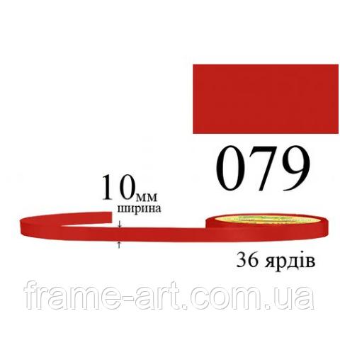 Лента атласная 10мм 33м 079 Кораллово красный, очень темный
