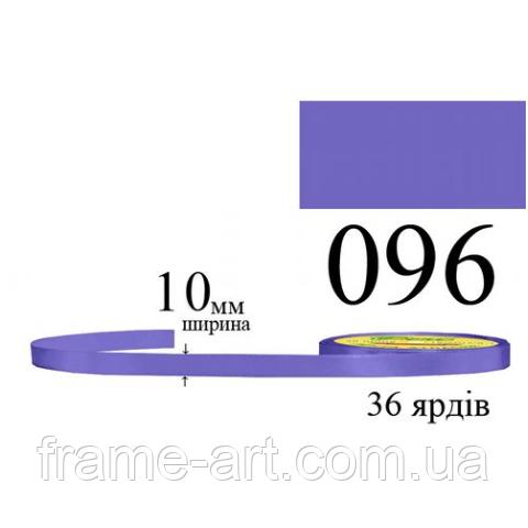Лента атласная 10мм 33м 096 Лавандово-синий, темный