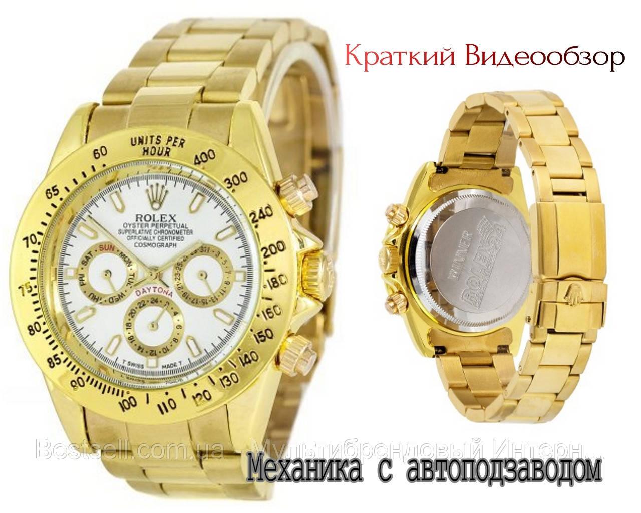 Часы мужские наручные механические с автоподзаводом Rolex Daytona Automatic Gold-White Реплика ААА Ролекс