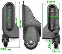 Колеса для ремонта дорожных чемоданов, и сумок D=58mm