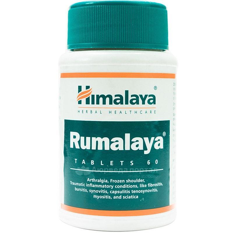 Румалая / Rumalaya - противовоспалительное и обезболивающее при болях в суствавах - Хималая - 60 таб
