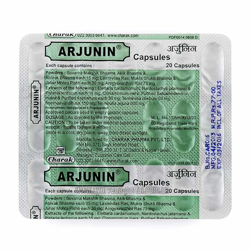 Арджунин / Arjunin - при аритмії, ішемії, неврозі, кардіопротектор - Чарак - 20 капсул