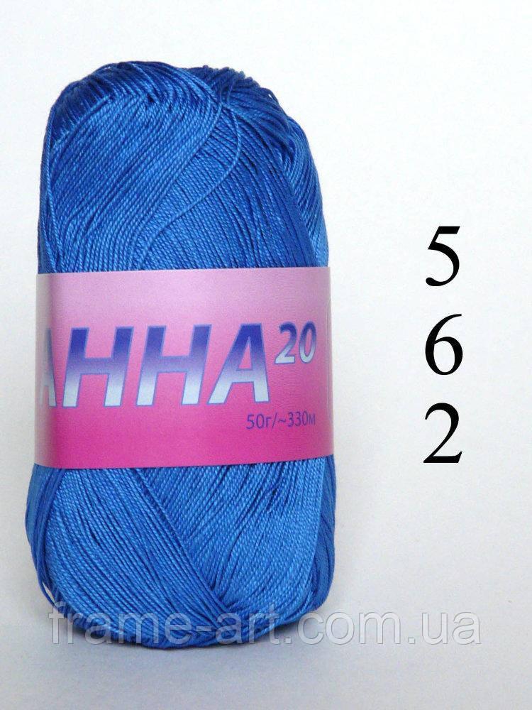Пряжа Анна 20 50г/330м 562 синий