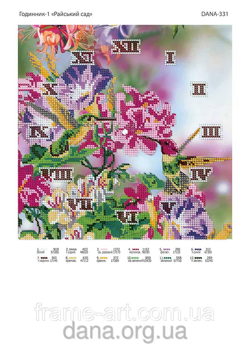 ДАНА-331 Часы. Райский сад, схема под бисер
