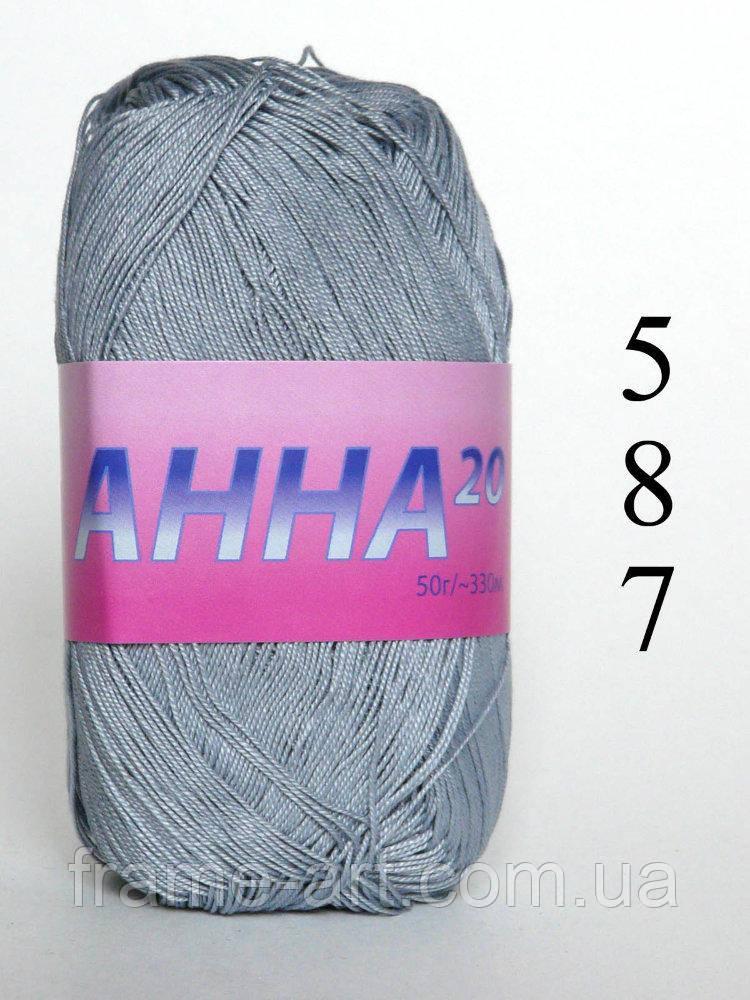 Пряжа Анна 20 50г/330м 587 светлый джинс