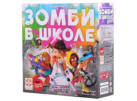 Настольная игра Зомби в школе, фото 2