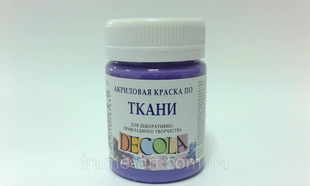 Краска акриловая по ткани 50мл Decola фиолетовая светлая