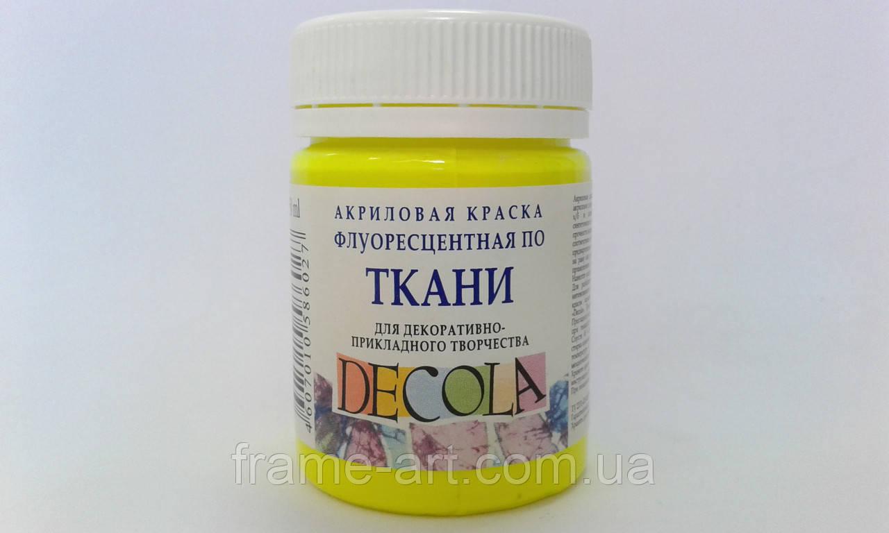 Краска акриловая флуоресцентная 50мл Decola лимонная