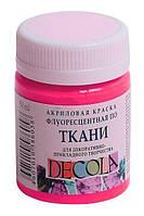 Краска акриловая флуоресцентная для ткани 50мл Decola розовая