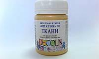 Краска акриловая по ткани 50мл Decola золото