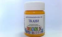 Краска акриловая по ткани 50мл Decola желтая темная