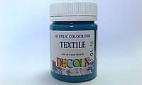 Краска акриловая по ткани 50мл Decola изумрудная