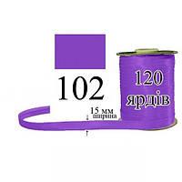 Косая бейка, атласная 15мм/120ярд 102 фиолет