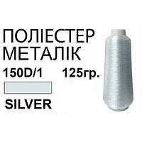 Нить Металлик Полиэстер 150D/1 4375м серебро ПВМ-Сер