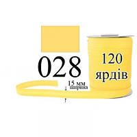 Косая бейка, матовая 15мм/120ярд 028 желтая