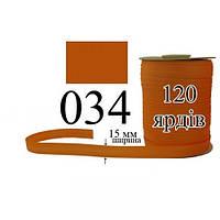 Косая бейка, матовая 15мм/120ярд 034 яркий оранж