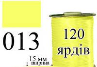 Косая бейка, атласная 15мм/120ярд 013 желтая