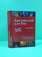 ИнЯз Англ ВЕЧЕ Английский для Вас Учебник Шах-Назарова