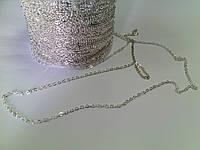 Цепочка декоративная 1,5мм серебро 570408
