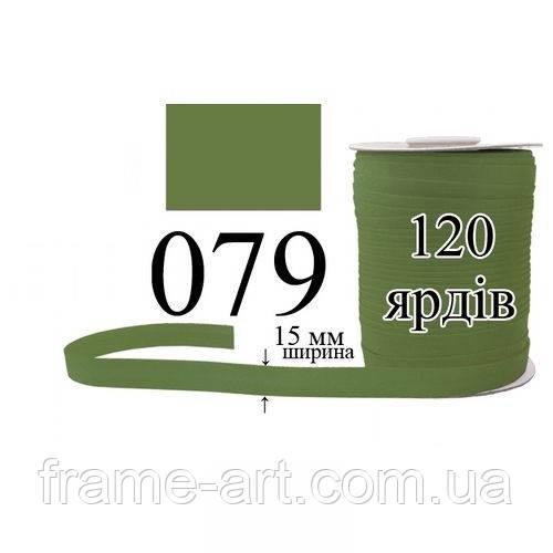 Косая бейка, матовая 15мм/120ярд 079 зеленая
