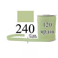 Косая бейка, матовая 15мм/120ярд 240 фисташка