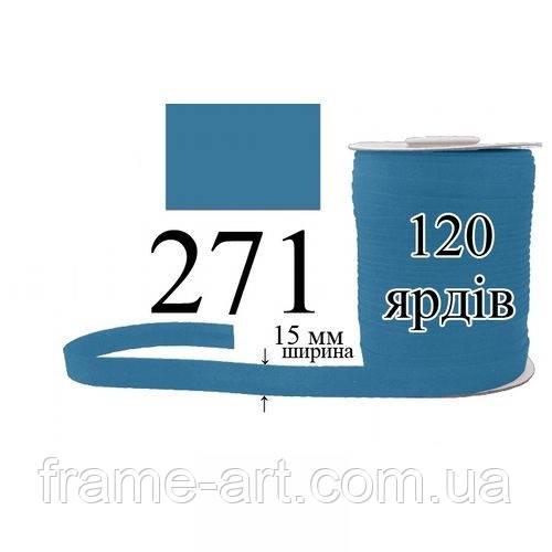 Косая бейка, матовая 15мм/120ярд 271 светлая бирюза