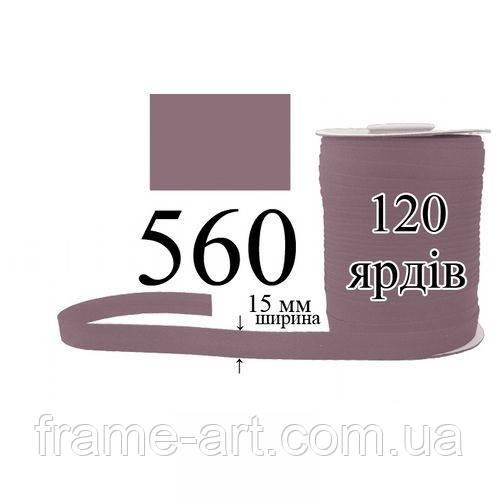 Косая бейка, матовая 15мм/120ярд 560 пудра