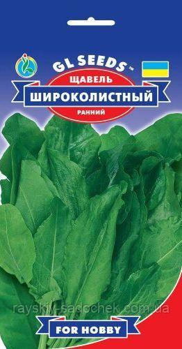 Семена пряностей. Щавель широколистный  2г Ранний.