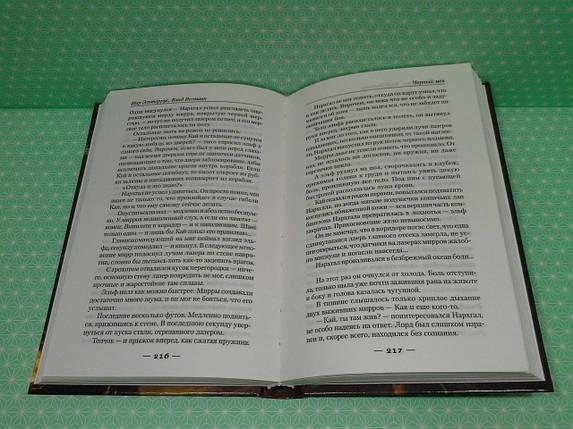 Ф Лениздат Эльтеррус Девятимечье Кн.8 Черный меч, фото 2