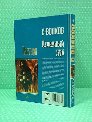 Ф СФ Волков Пастыри Огненный дух Олма, фото 2