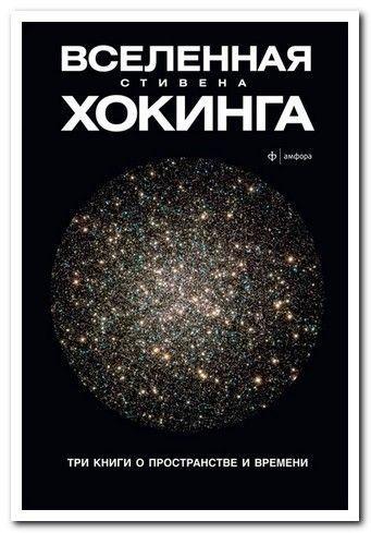 Стивен Хокинг - Вселенная Стивена Хокинга. Три книги о пространстве времени