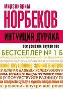 Мирзакарим Норбеков - Интуиция дурака