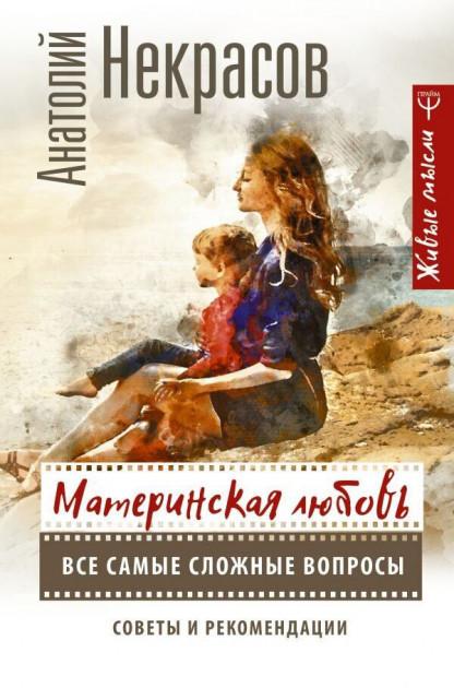Анатолий Некрасов - Материнская любовь. Все самые сложные вопросы. Советы и рекомендации