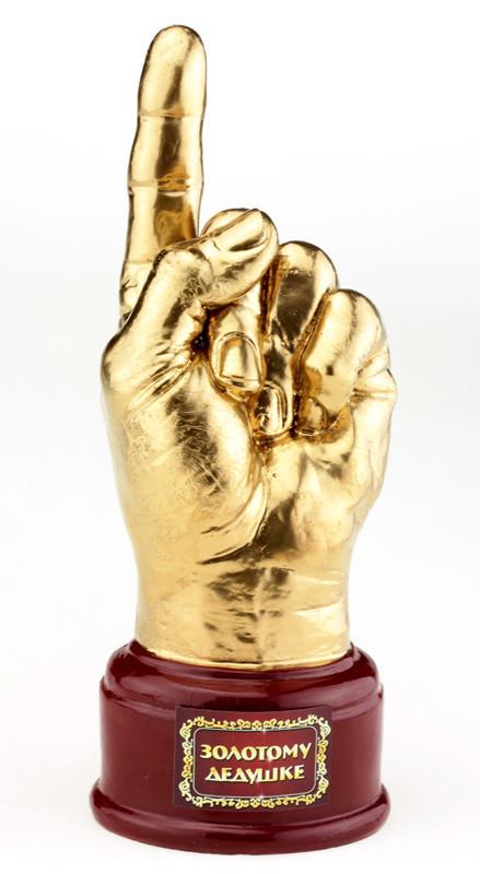 Кубок рука указ Золотому дедушке