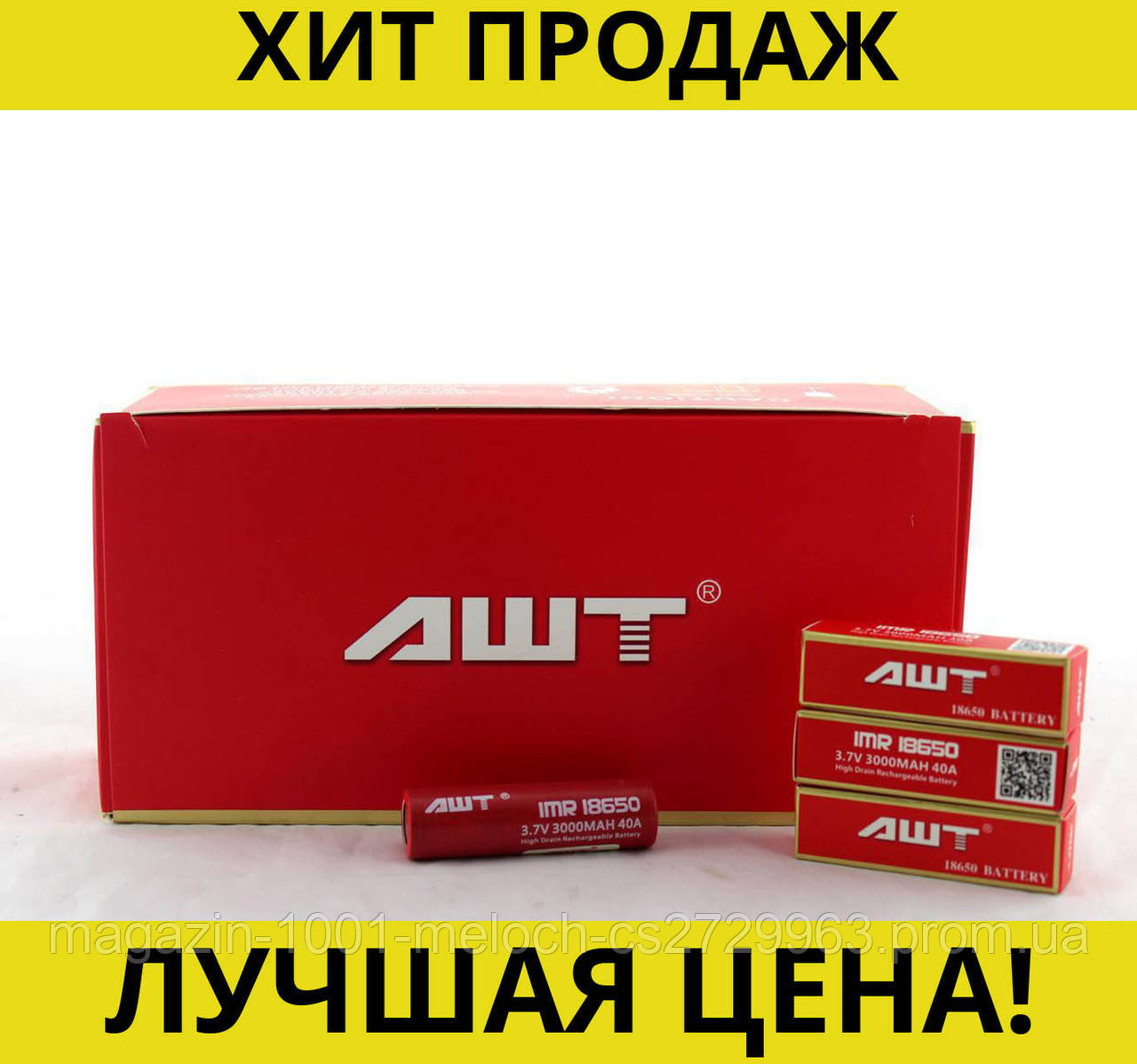 Батарейка BATTERY 18650 AWT red для сигарет- Новинка
