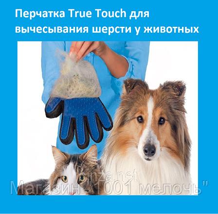 Перчатка True Touch для вычесывания шерсти у животных, фото 2