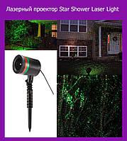 Уличный лазерный проектор Shower Light 908! Новый