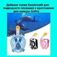 Дайвинг маска Easybreath для подводного плавания (сноркелинга) c креплением для камеры GoPro! Новый
