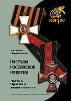 Каталог. Награды Российской империи. Часть. 1 Ордена и знаки отличия. Конрос